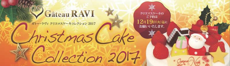 2017クリスマスケーキコレクション